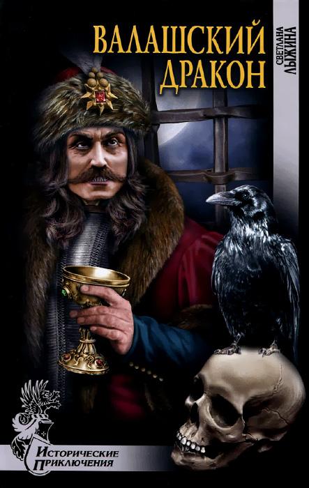 Светлана Лыжина Валашский дракон