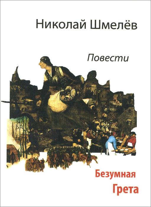 Николай Шмелев Безумная Грета