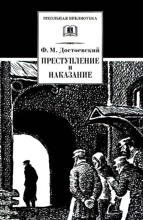 Ф. М. Достоевский Преступление и наказание преступление и наказание