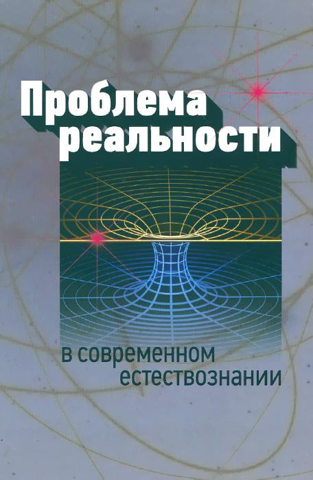 купить Проблема реальности в современном естествознании по цене 327 рублей