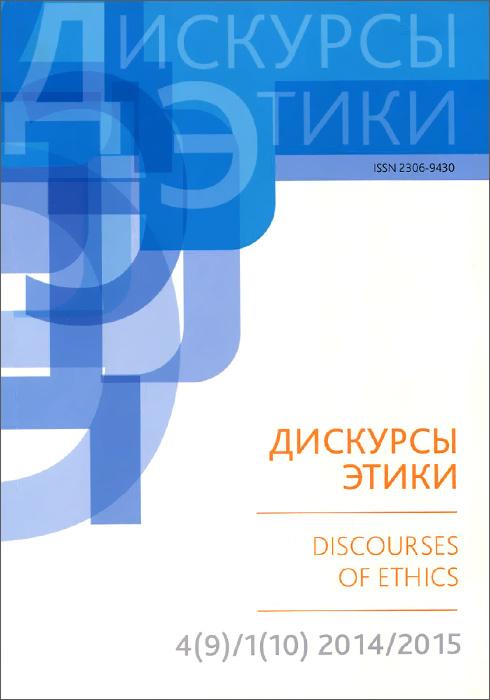 Дискурсы этики. Альманах, №4(9)/1(10), 2014-2015 дпа 2014 9 класс днепропетровск