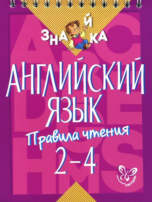 М. С. Селиванова Английский язык. Правила чтения. 2-4 классы о в узорова самый быстрый способ выучить правила английского языка 2 4 классы
