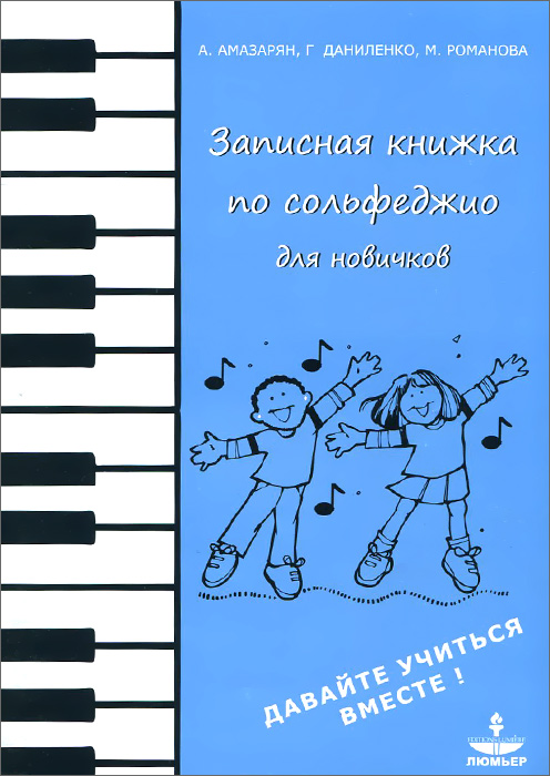 так сказать в книге А. Амазарян, Г. Даниленко, М. Романова