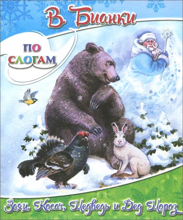 Заяц, Косач, Медведь и Дед Мороз