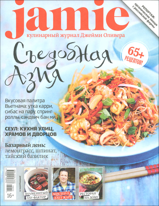 Jamie Magazine, №10, октябрь 2015 topshop jamie
