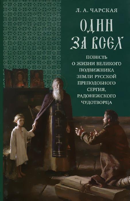 Один за всех. Повесть о жизни великого подвижника земли Русской преподобного Сергия, Радонежского чудотворца