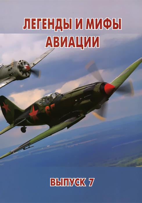 Скачать Легенды и мифы авиации. . Из истории отечественной и мировой авиации быстро