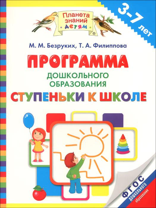 """Программа дошкольного образования """"Ступеньки к школе"""""""