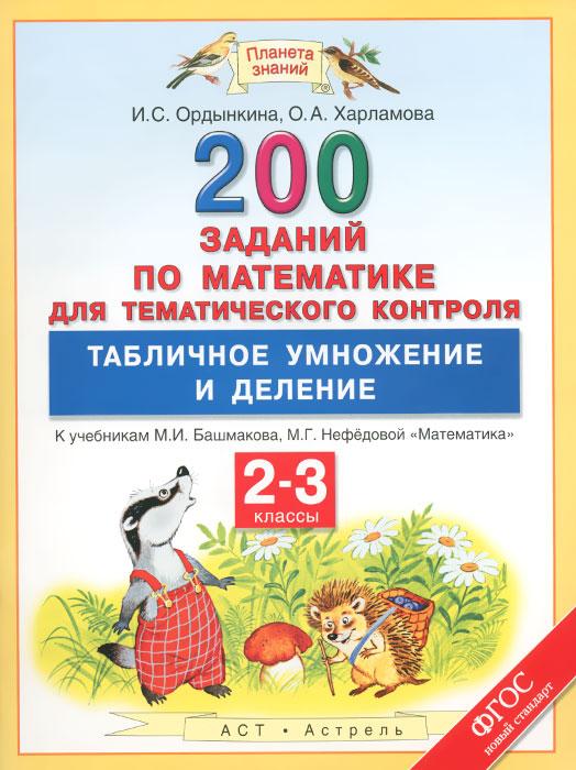 Математика. 2-3 классы. 200 заданий для тематического контроля. Табличное умножение и деление