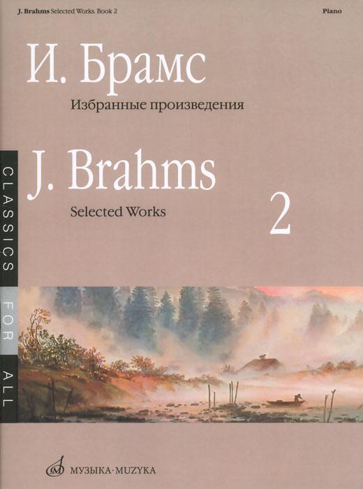 Брамс. Избранные произведения. Выпуск 2