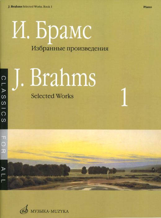 Брамс. Избранные произведения. Выпуск 1