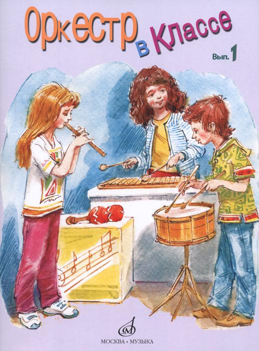 Оркестр в классе. Выпуск 1. Пьесы и песни в переложении для оркестра детских музыкальных инструментов