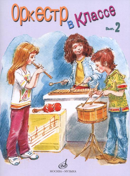 Оркестр в классе. Выпуск 2. Пьесы и песни в переложении для оркестра детских музыкальных инструментов