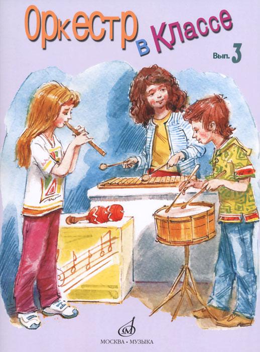 Оркестр в классе. Выпуск 3. Пьесы и песни в переложении для оркестра детских музыкальных инструментов