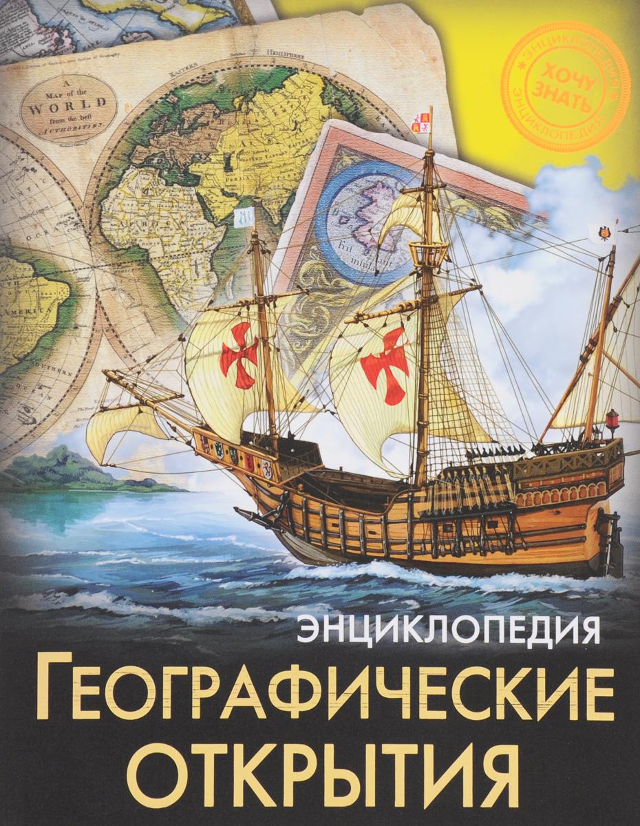 Энциклопедия. Географические открытия. Диана Богуславская
