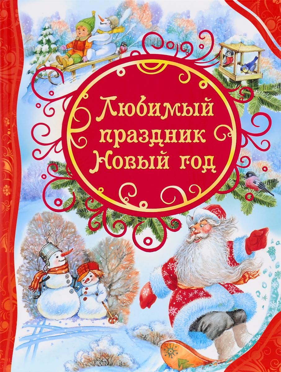 Любимый праздник Новый год парфенова ирина ивановна лучшие фанты на новый год