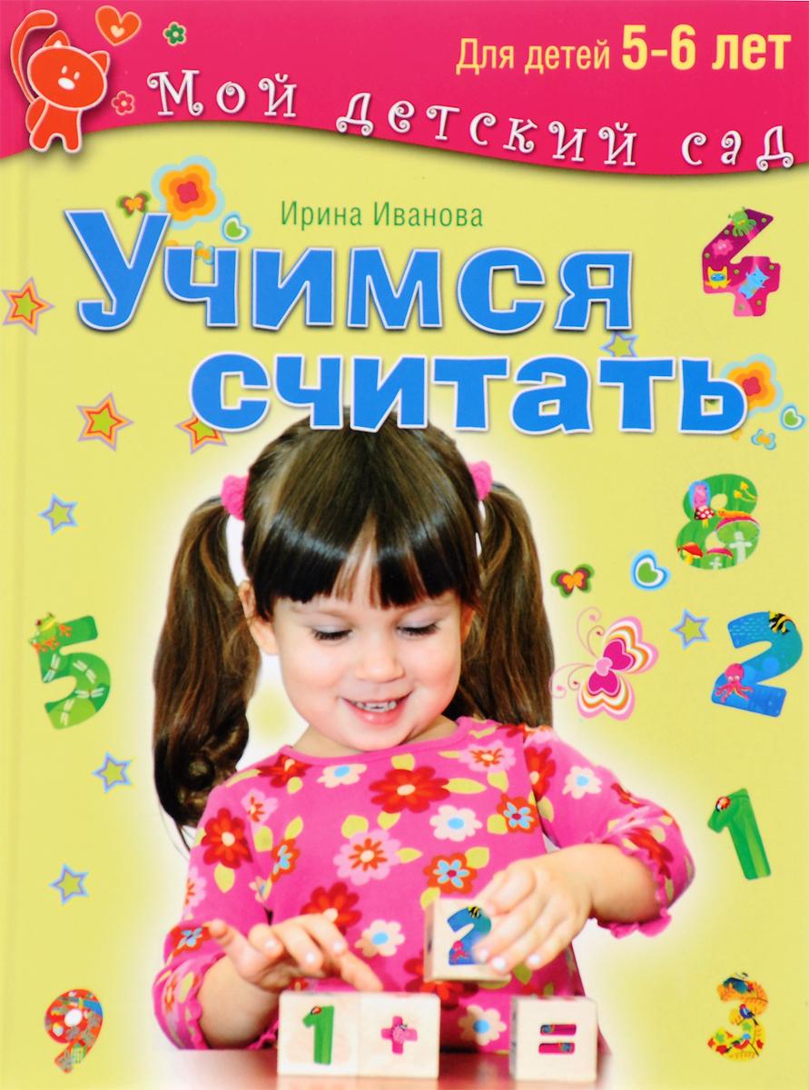 Ирина Иванова Учимся считать. Для детей 5-6 лет