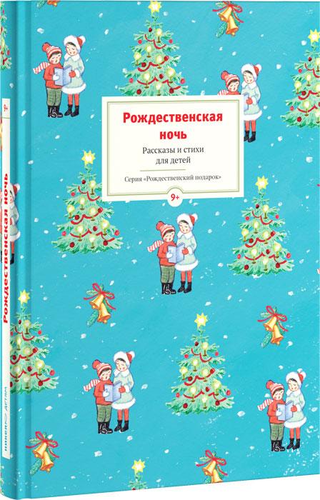Рождественская ночь. Рассказы и стихи для детей сборник рождественская ночь рассказы и стихи для детей
