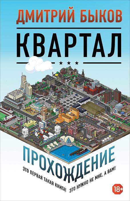 Дмитрий Быков Квартал. Прохождение книга богатство семьи