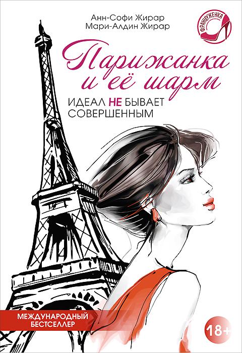Zakazat.ru: Парижанка и ее шарм. Анн-Софи Жирар, Мари-Алдин Жирар