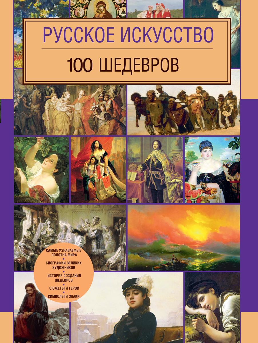 М. Левантович, О. Леоник Русское искусство. 100 шедевров русское искусство 100 шедевров