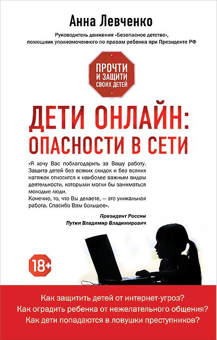 Дети онлайн. Опасности в сети