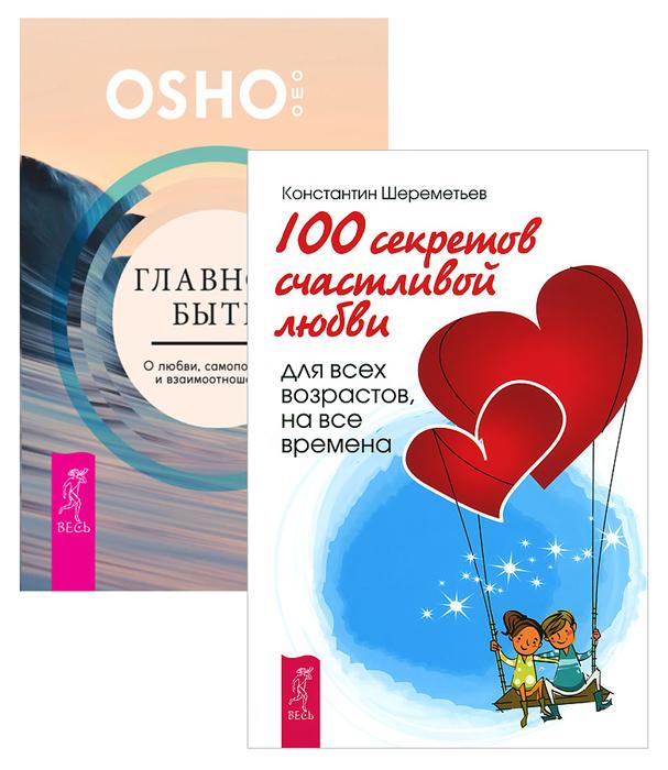 Ошо, Коестантин Шереметьев Главное - быть. 100 секретов любви (комплект из 2 книг) ошо без гнева ревности и страха о любви радость комплект из 3 книг