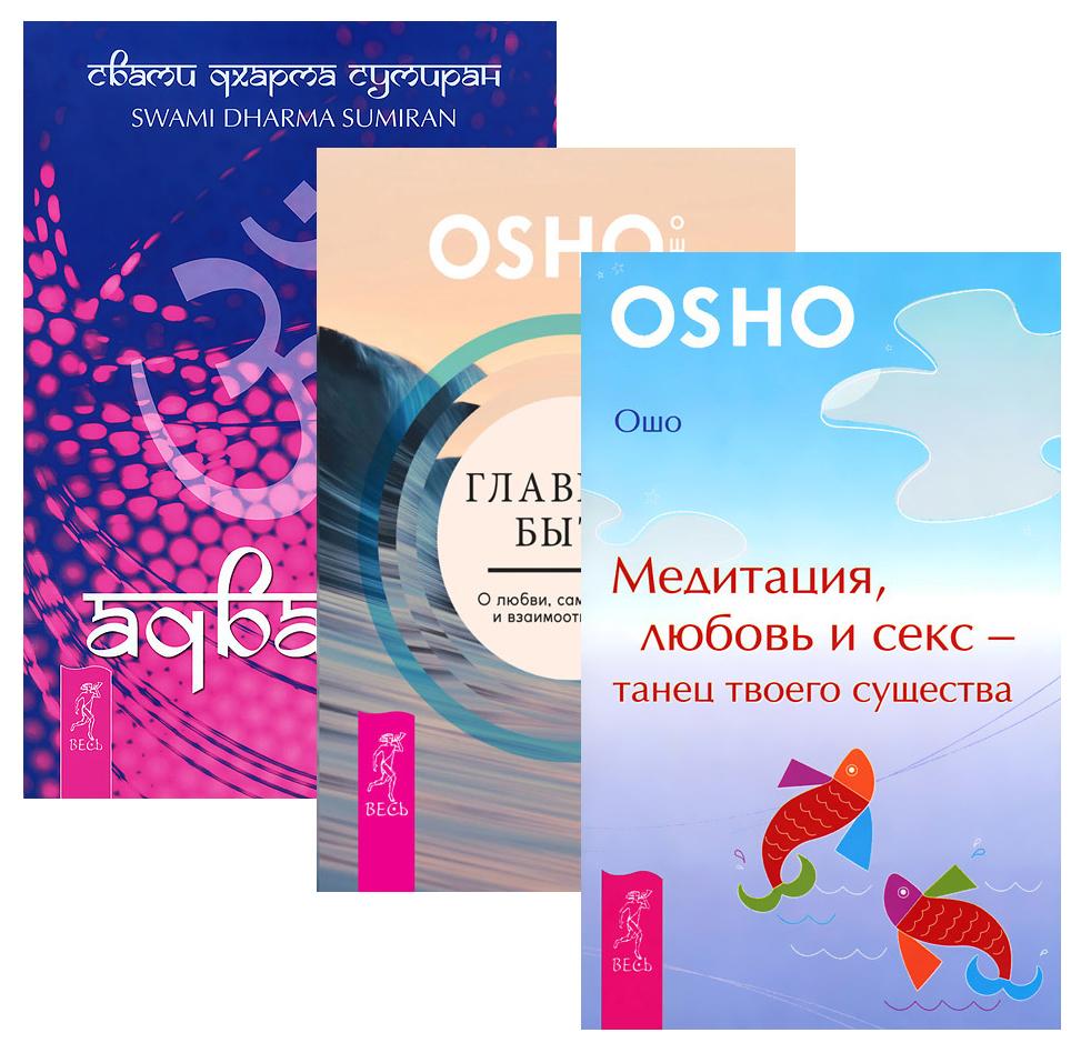 Ошо, Свами Дхарма Сумиран Главное - быть. Адвайта. Медитация, любовь и секс (комплект из 3 книг) адвайта в россии