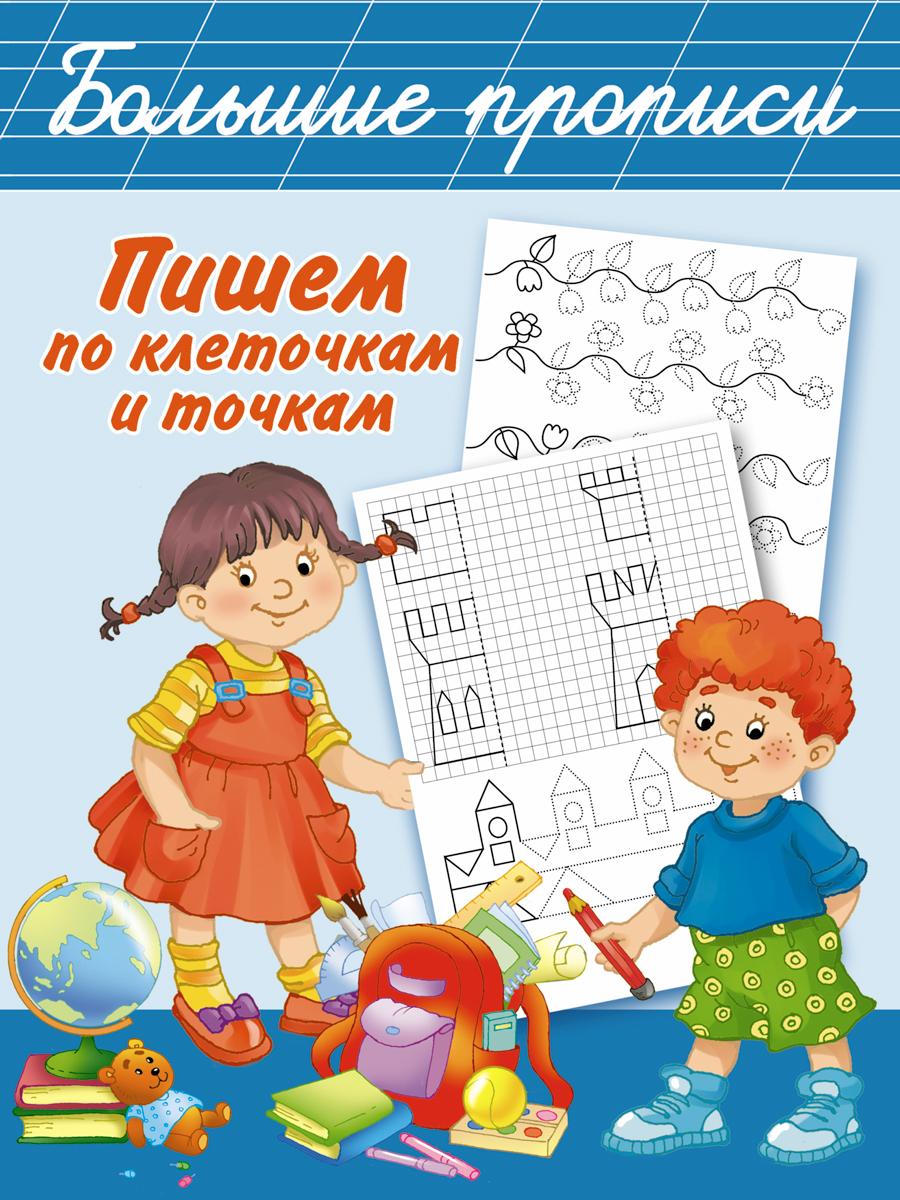 Тартаковская Зинаида Давыдовна Пишем по клеточкам и точкам жукова о рисуем по клеточкам и точкам