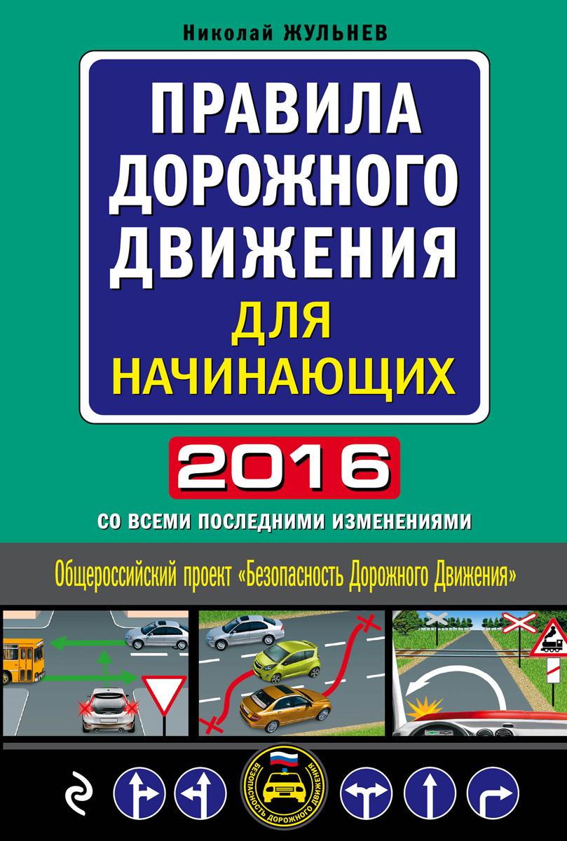 Николай Жульнев Правила дорожного движения для начинающих 2016 со всеми последними изменениями плакаты и макеты по правилам дорожного движения где купить в спб