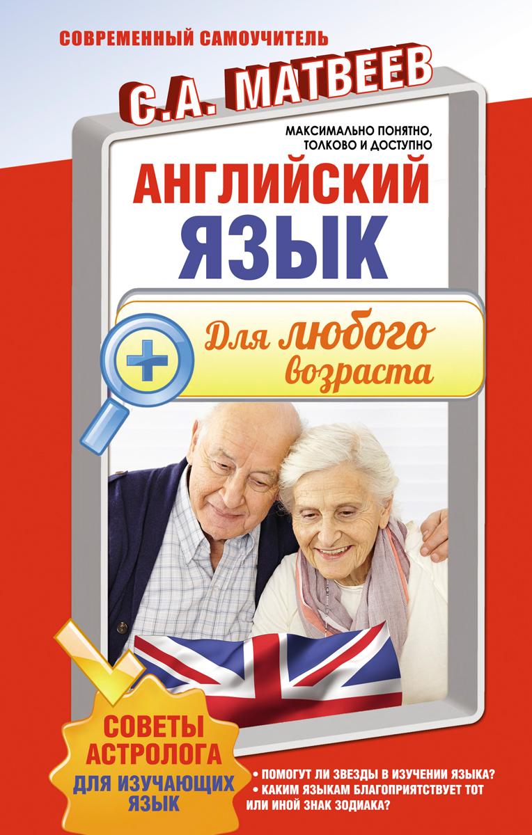 С. А. Матвеев Английский язык для любого возраста