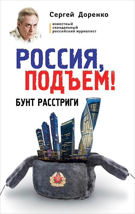 Сергей Доренко Россия, подъем! Бунт Расстриги