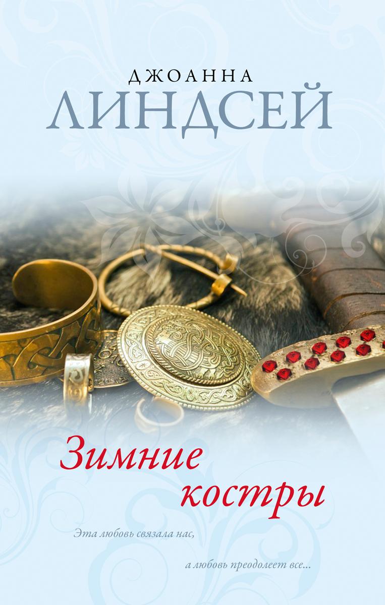 Зимние костры издательство аст любовь неукротимая