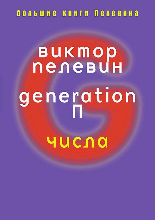 Виктор Пелевин Generation основы рекламы