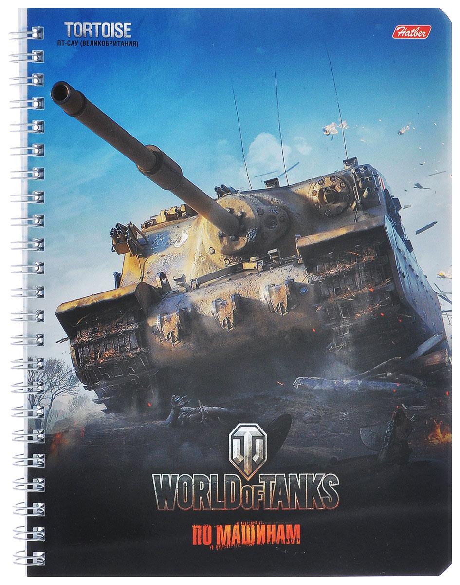 Hatber Тетрадь в клетку World of Tanks. Tortoise, 96 листов, формат А596Т5B1гр_синийТетрадь в клетку Hatber World of Tanks. Tortoise, с красочным изображением батальной сцены из популярной игры World of Tanks на обложке подойдет как студенту, так и школьнику. Обложка тетради с закругленными углами выполнена из картона. Внутренний блок состоит из 96 листов белой бумаги. Стандартная линовка в клетку без полей. Способ крепления листов - гребень.