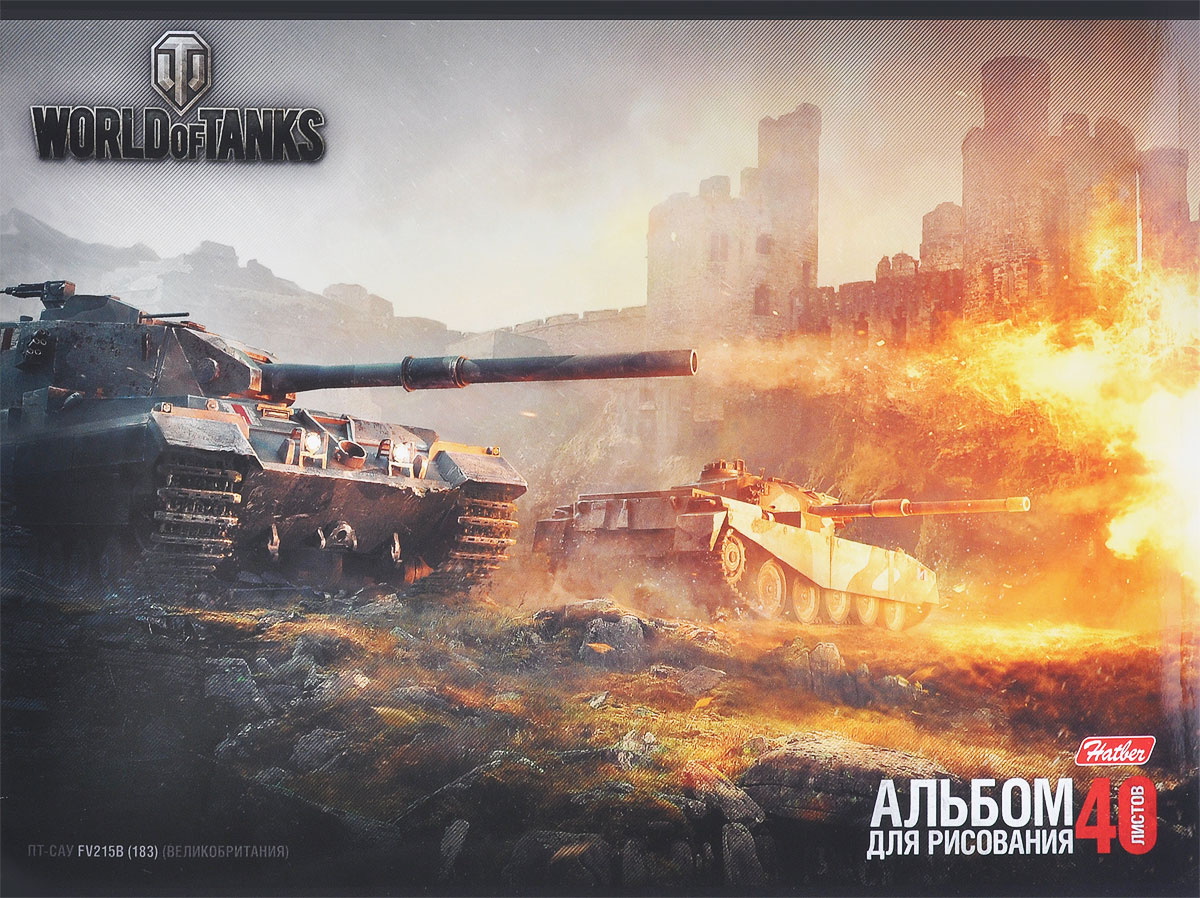 Hatber Альбом для рисования World of Tanks. FV215B(183), 40 листов the art of kentaro nishino зайчики лицензия альбомы для рисования гребень 40 листов