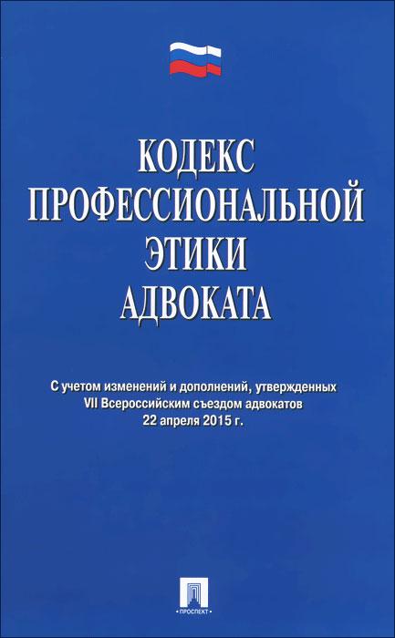 Кодекс профессиональной этики адвоката кодекс рф об административной ответственности проект