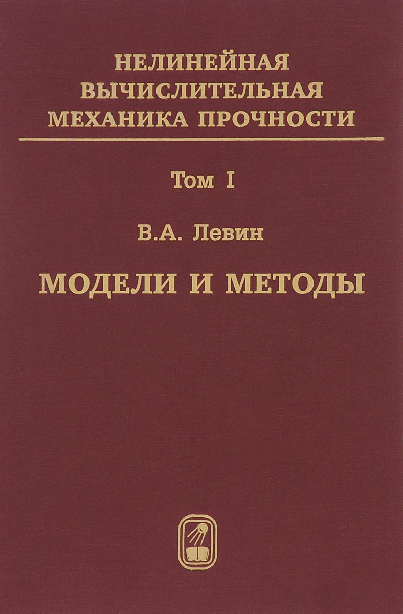 Zakazat.ru: Нелинейная вычислительная механика прочности. В 5 томах. Том 1. Модели и методы. Образование и развитие дефектов