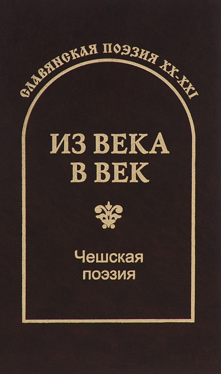 Из века в век. Чешская поэзия из века в век словенская поэзия