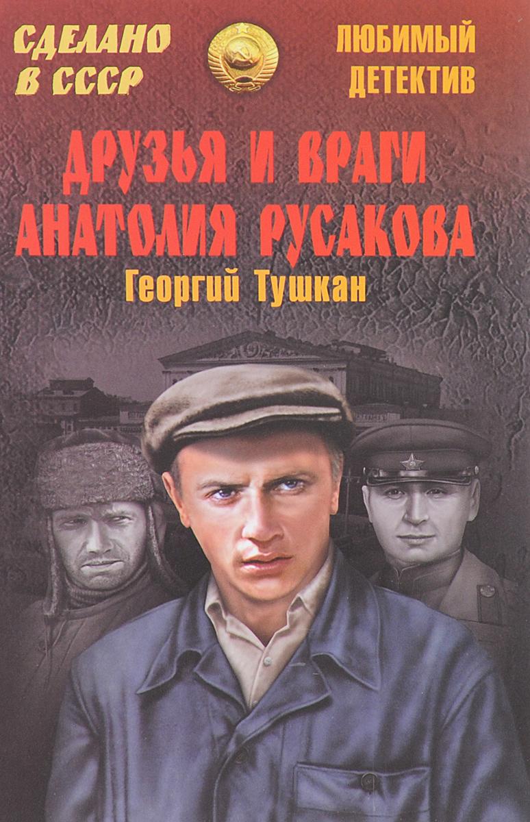 Друзья и враги Анатолия Русакова