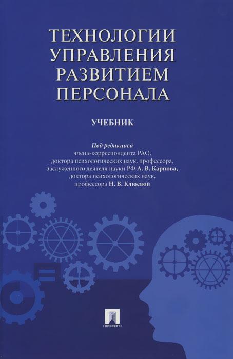 Технологии управления развитием персонала. Учебник