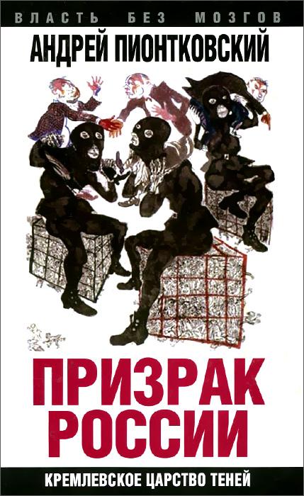 Андрей Пионтковский Призрак России. Кремлевское царство теней