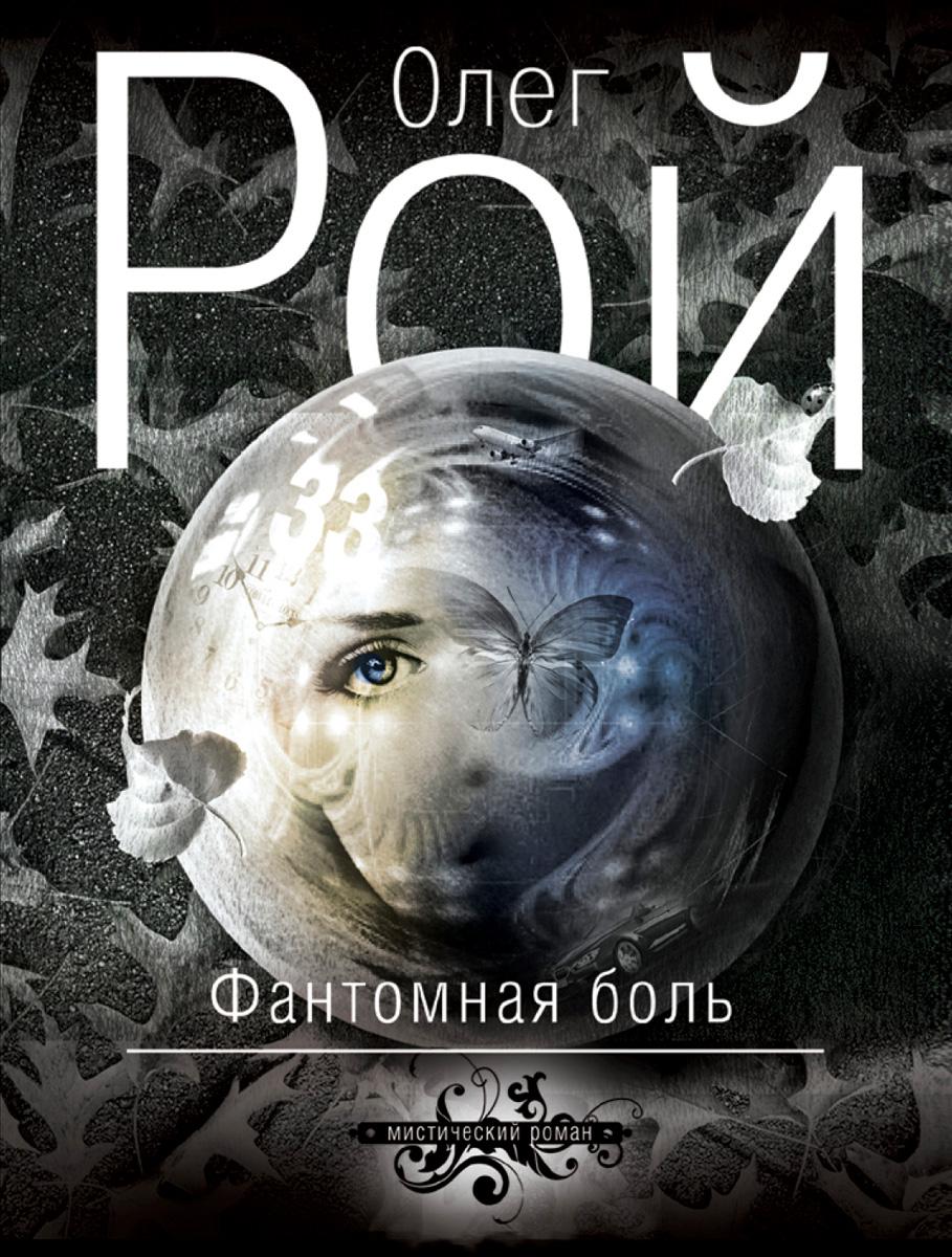Олег Рой Фантомная боль
