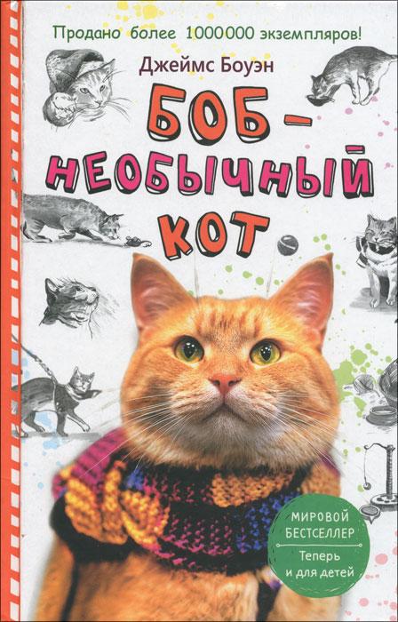 Джеймс Боуэн Боб - необычный кот кот боб купить книгу