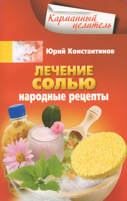 Юрий Константинов Лечение солью. Народные рецепты найк дешево