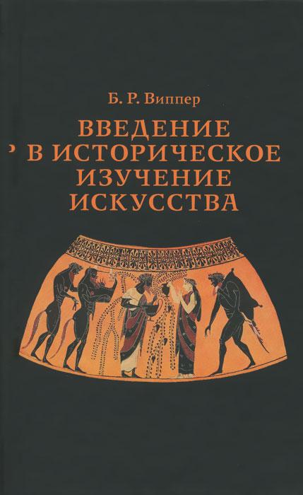 Введение в историческое изучение искусства