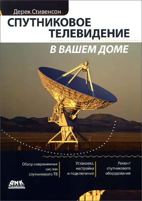 Дерек Стивенсон Спутниковое телевидение в вашем доме