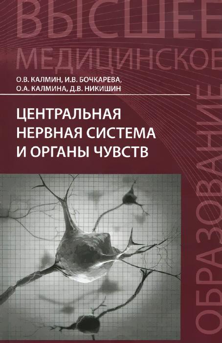 Центральная нервная система и органы чувств. Учебное пособие