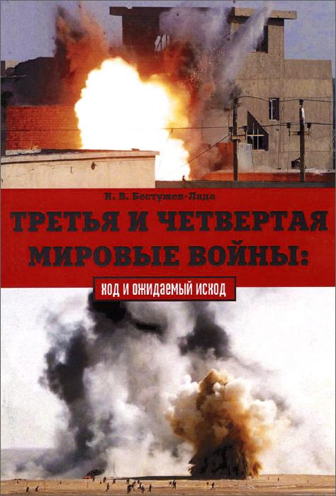 И. В. Бестужев-Лада Третья и Четвертая мировые войны. Ход и ожидаемый исход