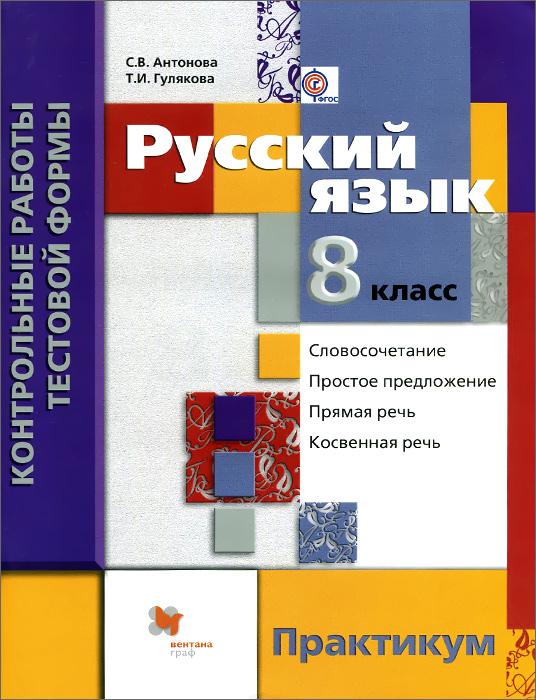 Русский язык. 8 класс. Контрольные работы тестовой формы. Практикум